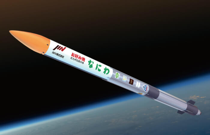 インターステラテクノロジズ ロケット 開発 MOMO 5